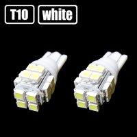 T10/T16 ホワイト 20連