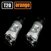 T20 50W オレンジ CREE