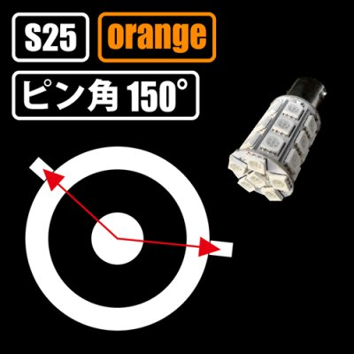 画像2: S25 アンバー 3chip 27連 ピン角150°