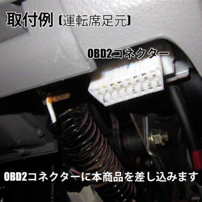 画像2: OBD2 プリウス50系 CHR専用 オートドアロック