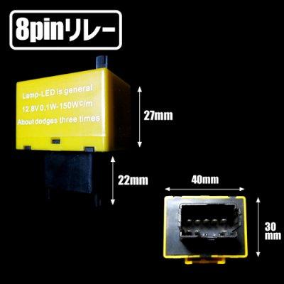 画像2: LEDウインカー用ハイフラ防止 8ピンリレー 点滅速度調整式