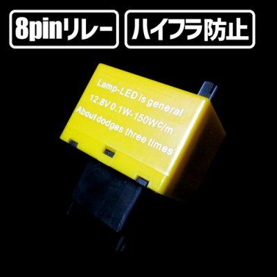 画像1: LEDウインカー用ハイフラ防止 8ピンリレー 点滅速度調整式