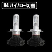 CERESX3(セレスX3) H4 ハイ/ロー切替 ヘッドライト