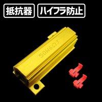 ハイフラ防止用 メタル抵抗 50w 6Ω 【2個1セット】