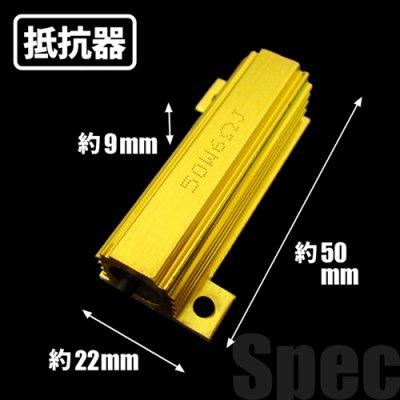 画像2: ハイフラ防止用 メタル抵抗 50w 6Ω 【2個1セット】