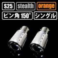 S25 12w オレンジ CREE×SAMSUNG ピン角 シングル 150°