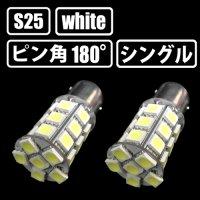 S25 ホワイト 3chip 27連 ピン角180°