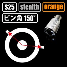 他の写真3: S25 12w オレンジ CREE×SAMSUNG ピン角 シングル 150°