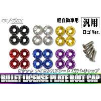 【GLASSY】軽自動車 汎用 ライセンスプレートボルトキャップ