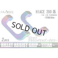 【GLASSY】ハイエース 1/200系 ビレットアシストグリップ チタンVer.