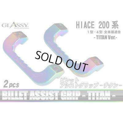 画像1: 【GLASSY】ハイエース 1/200系 ビレットアシストグリップ チタンVer.