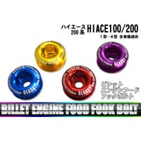 【GLASSY】ハイエース200系 ビレット エンジンフードフックボルト