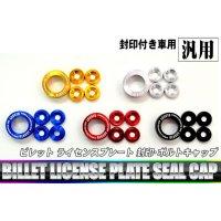 【GLASSY】汎用 ビレット ライセンスプレート 封印・ボルトキャップ