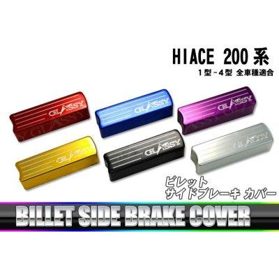 画像1: 【GLASSY】HIACE 200系 ビレット サイドブレーキ カバー