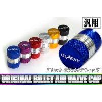 【GLASSY】汎用 ビレット エアバルブキャップ