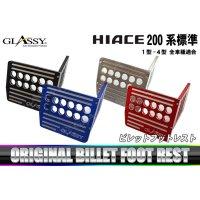 【GLASSY】HIACE 200系 標準 1-4型 ビレット フットレスト