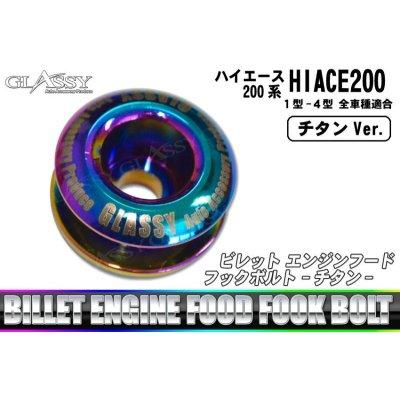 画像1:  【GLASSY】ハイエース200系 ビレット エンジンフードフックボルト/チタン
