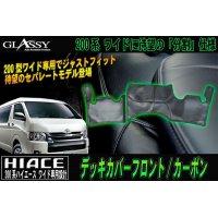 【GLASSY】分割式 ハイエース 200系 ワイド フロント デッキカバー/カーボン