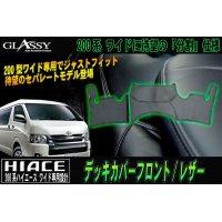 【GLASSY】分割式 ハイエース 200系 ワイド F・R デッキカバーセット/レザー