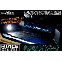 【GLASSY】オリジナル LED ウェルカムライトプレート