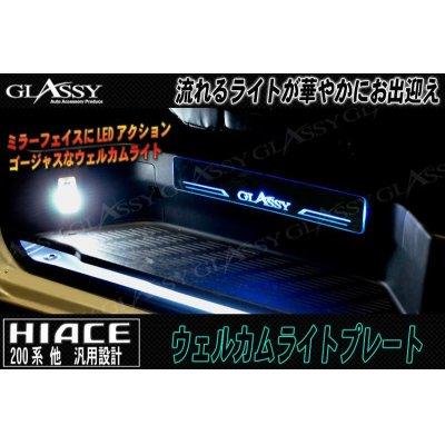 画像1: 【GLASSY】オリジナル LED ウェルカムライトプレート