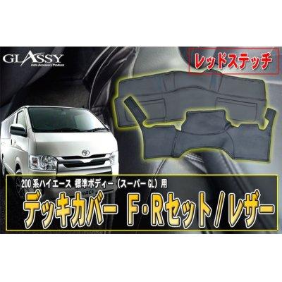 画像1: 【GLASSY】ハイエース200系標準 1〜4型/F・Rデッキカバーセット/レザー・ブラックステッチ