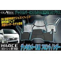 【GLASSY】分割式 ハイエース200系標準 1〜4型スーパーGL対応/フロントデッキカバーPLUS/レザー