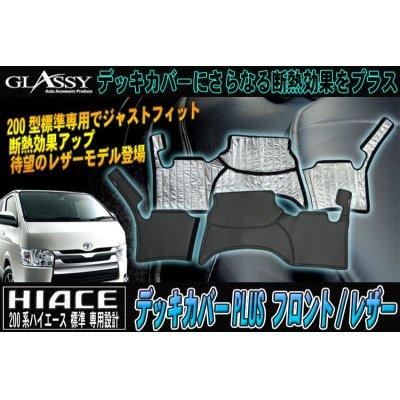 画像1: 【GLASSY】分割式 ハイエース200系標準 1〜4型スーパーGL対応/フロントデッキカバーPLUS/レザー