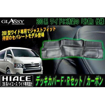 画像1: 【GLASSY】ハイエース 200系 ワイド リア デッキカバー/カーボン
