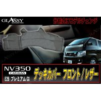 【GLASSY】分割式 キャラバン NV350 フロントデッキカバー/レザー