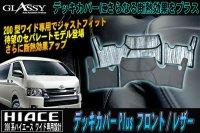 【GLASSY】ハイエース 200系 ワイド フロント デッキカバーPlus/レザー
