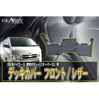 【GLASSY】分割式 ハイエース200系標準 1〜4型スーパーGL対応/DX不可/フロントデッキカバー/レザー