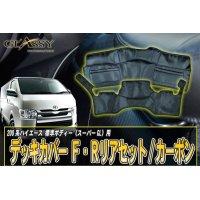 【GLASSY】ハイエース デッキカバー 200系 標準 1〜4型スーパーGL フロント・リア カーボン