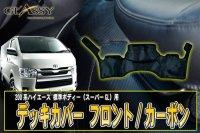 【GLASSY】ハイエース 200系 ワイド リア デッキカバー/カーボン