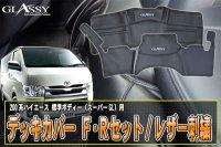 【GLASSY】ハイエース 200系 標準 SGL デッキカバー F・Rセット レザー/刺繍