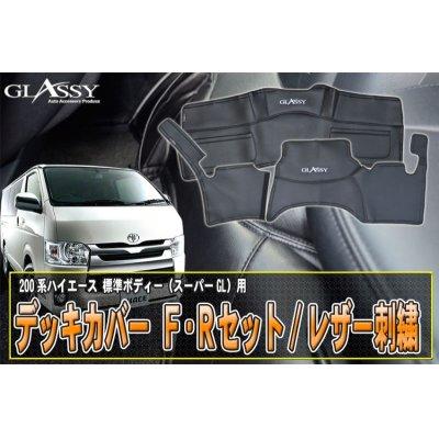 画像1: 【GLASSY】ハイエース 200系 標準 SGL デッキカバー F・Rセット レザー/刺繍