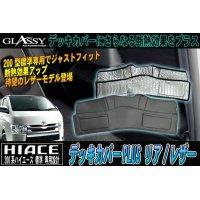 【GLASSY】ハイエース200系標準 1〜4型スーパーGL対応/リアデッキカバーPLUS/レザー