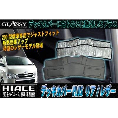 画像1: 【GLASSY】ハイエース200系標準 1〜4型スーパーGL対応/リアデッキカバーPLUS/レザー
