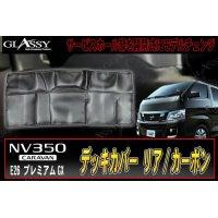 【GLASSY】NV350 キャラバン リアデッキカバー/カーボン