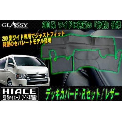 画像1: 【GLASSY】分割式 ハイエース 200系 ワイド F・R デッキカバーセット/レザー