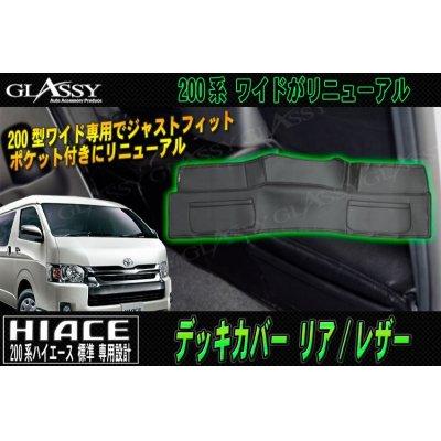画像1: 【GLASSY】ハイエース 200系 ワイド リア デッキカバー/レザー