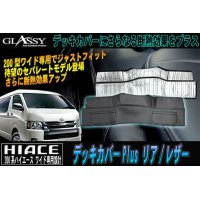 【GLASSY】分割式 ハイエース 200系 ワイド リア デッキカバーPLUS/レザー