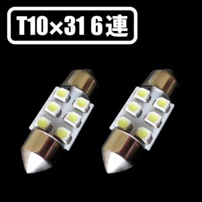 画像1: T10×31 ホワイト 6連