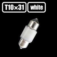 T10×31 ホワイト拡散レンズ