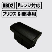 OBD2 プリウス50系 CHR専用 オートドアロック