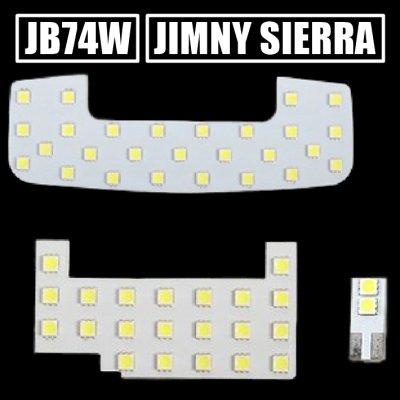画像1: 新型ジムニーシエラ JB74W ルームランプセット