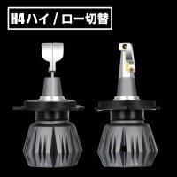 SHIVA(シヴァ)H4ハイ/ロー切替 ヘッドライト