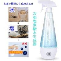 コロナ対策 『次亜塩素酸水 電解水生成器 500ml』 99%除菌 消毒