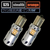 S25 2400LM アンバー シングル ピン角150° ファン/抵抗内蔵ウインカー