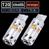 T20 抵抗内蔵ウインカー 2400LM ピンチ部違い ファン/抵抗内蔵ウインカー
